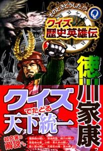 そのときどうした!? クイズ歴史英雄伝3 徳川家康
