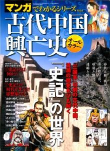 古代中国興亡史
