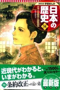 日本の歴史 14