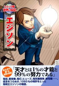 コミック版世界の伝記 エジソン