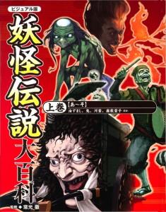 ビジュアル版 妖怪伝説大百科