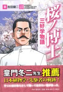 桜ノ博士 三好学物語
