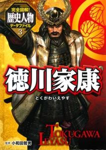 歴史人物データファイル3 徳川家康