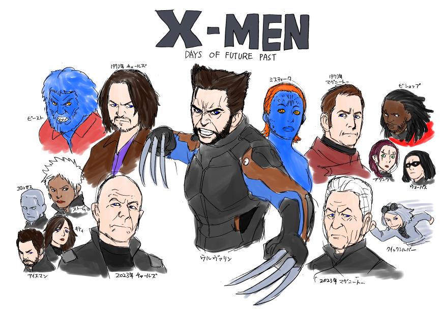 シルバー クイック x men