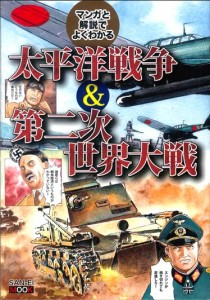マンガと解説でよくわかる 太平洋戦争&第二次世界大戦