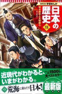 日本の歴史 13