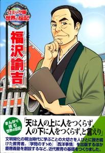 コミック版世界の伝記 福沢諭吉