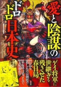 愛と陰謀のドロドロ日本史