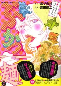 ぶかつ麺! 2